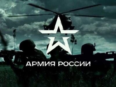 Современная Армия России
