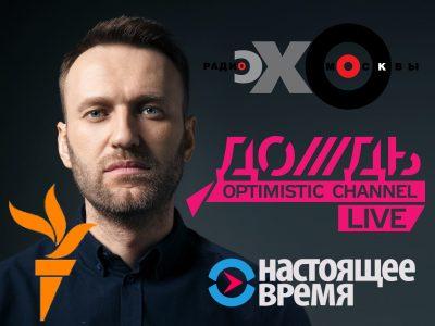 Навальный и либеральные СМИ